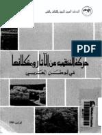حركه التنقيب عن الاثار و مشكلاتها في الوطن العربي
