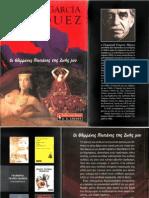 Gabriel Garcia Marquez - Oi 8limmenes Poutanes Ths Zwhs Mou