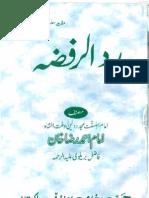 Radd-Ur-Rafiza by Imam Ahmed Raza Khan Barelvi (Barelvi Fatwa of Apostasy against Shia)