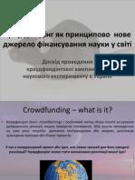 Опыт проведения краудфандинговой кампании для финансирования научного эксперимента