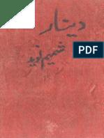 Dinaar novel Part 1 by Shamim Naveed
