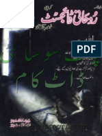 Rohani Digest November.pdf