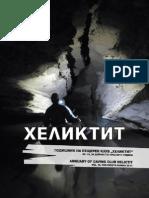 Helictit Godishnik 2012 Low Res
