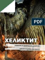 Helictit Godishnik 2013
