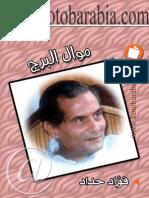 الشاعر فؤاد حداد