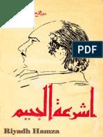 أشرعة الجحيم - عبد الأمير الحصيري