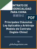 Contrato Confidencialidad China en Chino 保密协议