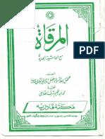 Al-Mirqat Fi'l Mantiq