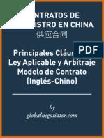 Contrato Suministro China en Chino 供应合同