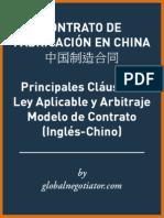 Contrato Fabricación China en chino 中国制造合同