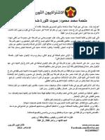 ملحمة محمد محمود صوت الثورة ضد كل من خان ١٩/١١/٢٠١٣