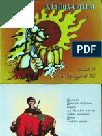 சூரியப் புதல்வர்கள் 1995