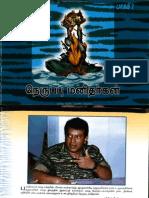 நெருப்பு மனிதர்கள் பாகம் 01