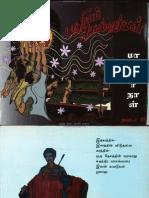 சூரியப் புதல்வர்கள் 1996