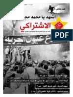 جريدة الاشتراكي-العدد119
