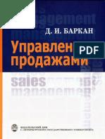 _Баркан Д.И., Управление продажами
