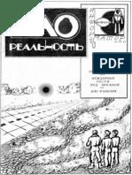 UFO-Reality No1 1990