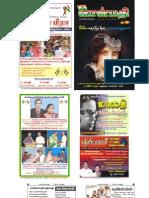 Vanmadhi Monthly Spoken English Magazine