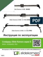 SlideKamera Serii S RU Web