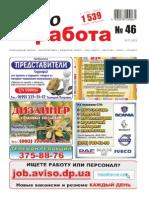 Aviso-rabota (DN) - 46 /131/