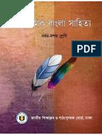 Class 9 - Bangla