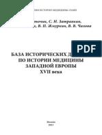 База исторических данных по истории медицины Западной Европы XVII века