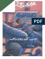 Harry Potter aur Azkaban ka Qaidi (sample)