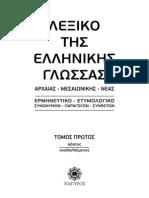 Παπυρος - Λεξικό της Ελληνικής Γλώσσας Τόμος Α