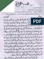 Khabarnama ShabKhoon, Allahabad-July-Sept 2013+ Zafar Iqbal ka Bayan