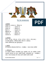 Rigvediya Sandhya Sanskrit