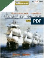 120 пушечный корабль Двенадцать Апостолов