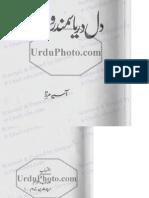Dil Darya Samandar Asia Mirza Part1