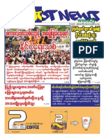 The Hot News Weekly Journal (Vol - 4 , No - 167)