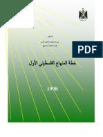 curriculum_plan_ar.pdf