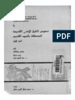 نصوص الشرق الأدنى القديمة المتعلقة بالعهد القديم ج1