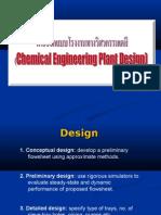 Plant Design 1 s