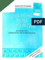 Авраменко довідник І частина - 2011