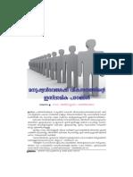 HR Development - Islamic Perspective