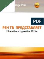 РЕН ТВ c 25 ноября по 1 декабря 2013