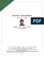 Mella kolven - Mohankrishnamoorthy
