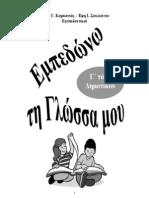 ΓΡΑΜΜΑΤΙΚΗ Γ΄ΤΑΞΗ