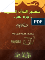 Interpretation of the Koran Amma (197)