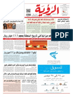 Alroya Newspaper 21-11-2013