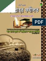 বিসমিল্লাহর ফযীলত ( Bengali- Faizan E Bismillah ) Faizan e sunnat vol.01 , Part.01 Allama mUhammad Ilyas Qadri