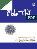 آدابِ طعام ( Sindhi - Aadab e Ta'aam ) faizan e Sunnat Vol.01 , Part.03 . Allama Muhammad Ilyas Qadri