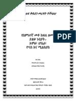 VOL10OT Amharic