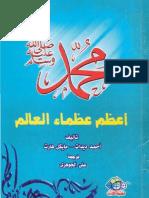 محمد صلى الله عليه و سلم أعظم عظماء العالم - أحمد ديدات - مايكل هارت