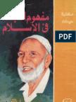 مفهوم العبادة فى الإسلام - أحمد ديدات