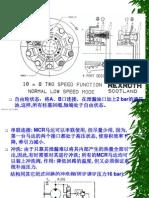 力士乐工程机械液压培训资料003