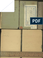 Assorted Early Works of the Bab (Iranian National Majlis Library)